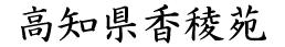 香稜苑(高知県・南国市)無農薬な健康茶(ハブ茶・きし豆茶)を栽培
